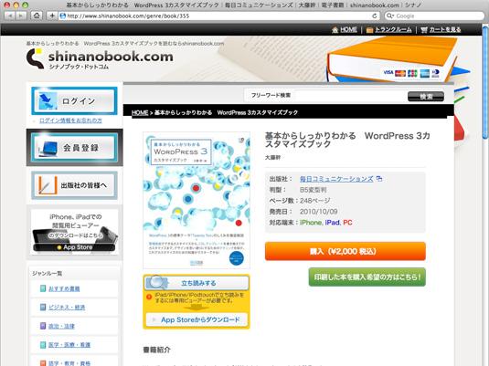 購入ページのスクリーンショット画像