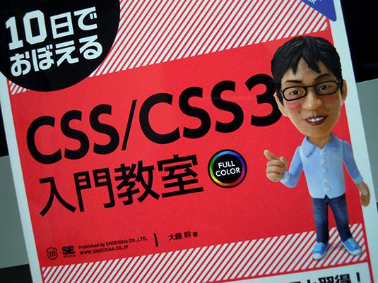 10日でおぼえるCSS/CSS3入門教室