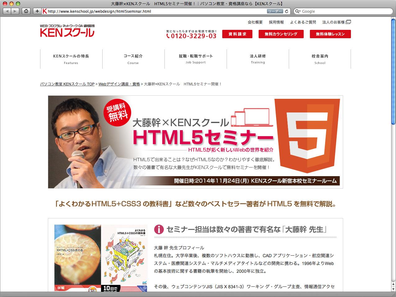 大藤幹×KENスクール HTML5セミナーのページへ。