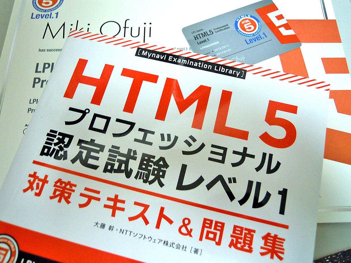 HTML5プロフェッショナル認定試験 レベル1 対策テキスト&問題集。
